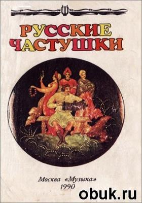 Книга А. Аверкин. Русские частушки