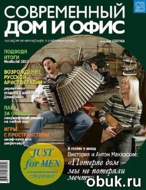 Журнал Современный дом и офис №6 (июнь 2012)