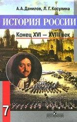 Книга История России: конец XVI - XVIII век. Учебник для 7 класса