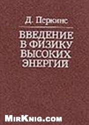 Книга Введение в физику высоких энергий