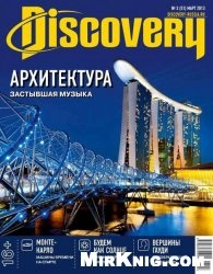 Discovery №3 2013