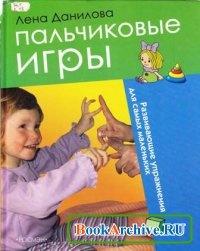 Книга Пальчиковые игры.