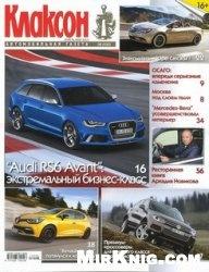 Журнал Клаксон №8 2013