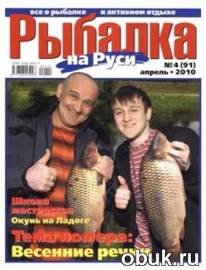Книга Рыбалка на Руси № 4 апрель  2010