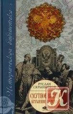 Книга Смутное время: Крушение царства