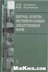 Книга Контроль качества экстемпоральных лекарственных форм