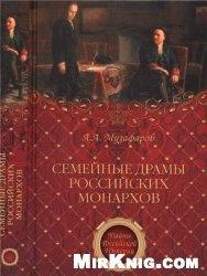 Книга Семейные драмы российских монархов