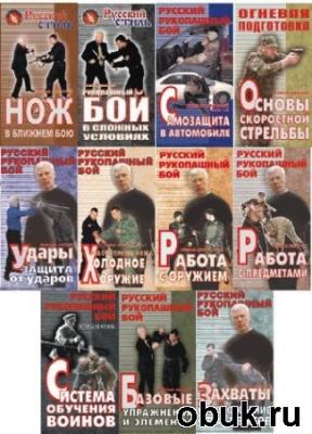 Русский Стиль - Система Кадочникова (11 Фильмов / 2010) DVDRip