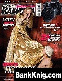 Журнал Лучшие цифровые камеры №7 (июль) 2008 pdf 24Мб