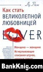 Книга Как стать великолепной любовницей pdf, djvu 19Мб