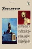 Книга Жизнь в веках. Занимательное искусствознание pdf 9Мб