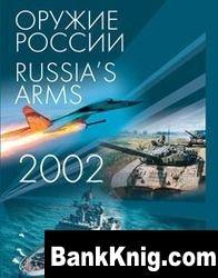 Книга Оружие России pdf