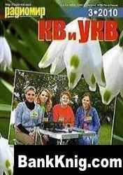 Журнал Радиомир КВ и УКВ №3   2010 djvu 6Мб скачать книгу бесплатно
