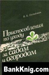 Книга Приспособления по уходу за садом и огородом djvu   3,26Мб скачать книгу бесплатно