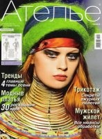 Журнал Ателье №9 2010 jpeg  26,58Мб