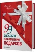 Книга 99 способов оформления подарков pdf+ fb2 5,66Мб