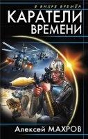 Книга Алексей Махров - Каратели времени (аудиокнига)  322Мб
