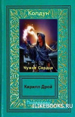 Книга Дрой Кирилл - Колдун. Чужое Сердце