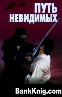 Книга Путь невидимых. Подлинная история нин - дзюцу. fb2 1,33Мб