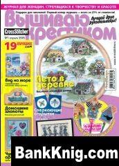 """Журнал Журнал """"Вышиваю крестиком"""" 1 (01) 2005 djvu 6,2Мб"""