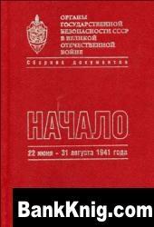 Органы государственной безопасности СССР в ВОВ.Том 2. Книга 1. Начало djvu 10,4Мб