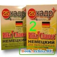 Книга Blitz Chance - Немецкий для переселенцев + 25 Кадр.  Часть 2.