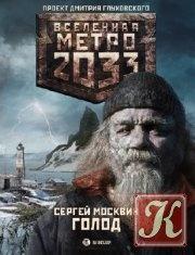 Книга Метро 2033. Голод
