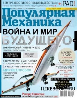 Журнал Популярная механика №1 (январь 2013)