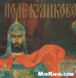 Книга Поле Куликово