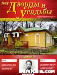 Журнал Дворцы и усадьбы №38 2011