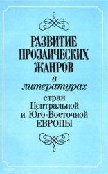 Книга Развитие прозаических жанров в литературах стран Центральной и Юго-Восточной Европы