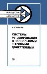 Книга Системы регулирования с несколькими шаговыми двигателями