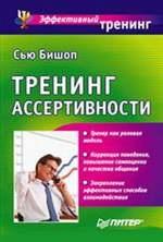 Книга Тренинг ассертивности