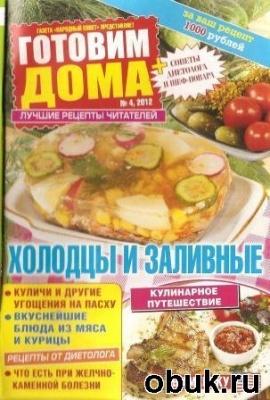 Книга Готовим дома №4,2012