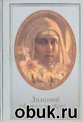 Книга Е.В.Неволина Золотой святыни свет