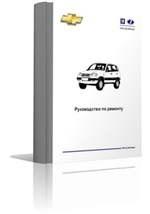 Книга Руководство по эксплуатации, устройство и ремонт ВАЗ-2123 (Шевроле-Нива)
