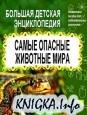 Книга Большая детская энциклопедия. Самые опасные животные мира