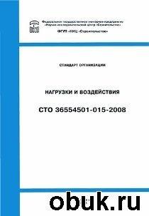 Книга Нагрузки и воздействия - СТО 36554501-015-2008