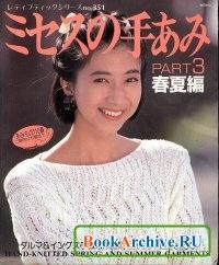 Книга Knitting №351 1990.