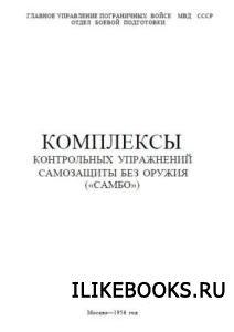 Книга Коллектив  авторов - Комплексы самбо для пограничников