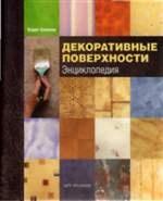 Книга Декоративные поверхности. Энциклопедия