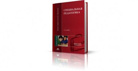 Книга «Специальная педагогика» под редакцией Натальи Назаровой . Эта книга — первое учебное пособие по специальной педагогике, предна