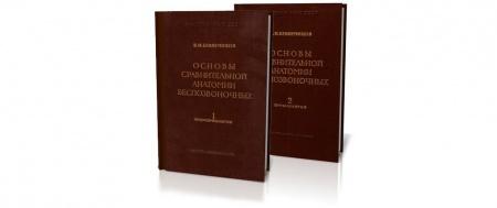 Книга «Основы сравнительной анатомии беспозвоночных» В.Н. Беклемишева — настольная книга зоологов, сравнительных анатомов, эмбриолого