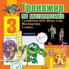 Книга Тренажёр по математике к учебнику М.И. Моро 3 класс