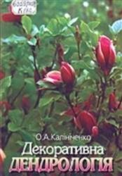 Журнал Декоративна дендрологія