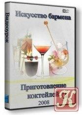 Книга Искусство бармена: Видеоурок по приготовлению коктейлей
