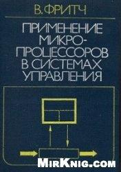 Книга Применение микропроцессоров в системах управления