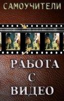 Книга Книжный сборник обучающей литературы: Работа с видео