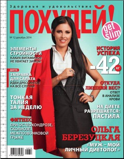 Книга Журнал: Похудей №12 (Декабрь 2014)