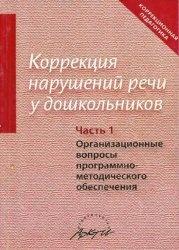 Книга Коррекция нарушений речи у дошкольников: Часть 1. Организационные вопросы программно-методического обеспечения